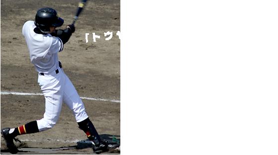 トウヤ少年野球塾